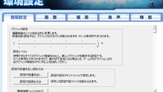 PC版の設定