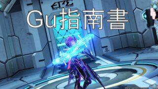 ガンナー(Gu)