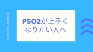 PSO2が上手くなりたい人へ