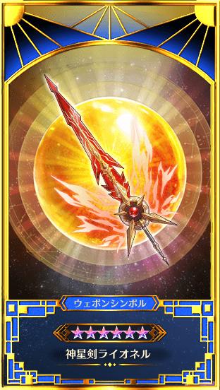 神星剣ライオネル