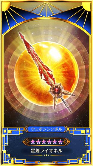 星剣ライオネル