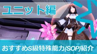【ユニット編】おすすめS級特殊能力