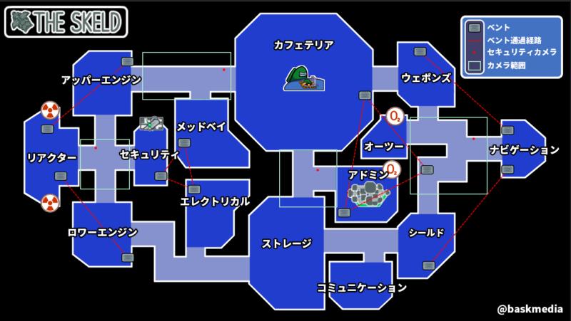 【AmongUs】THE SKELD(ザ・スケルド)日本語訳マップ【英語】