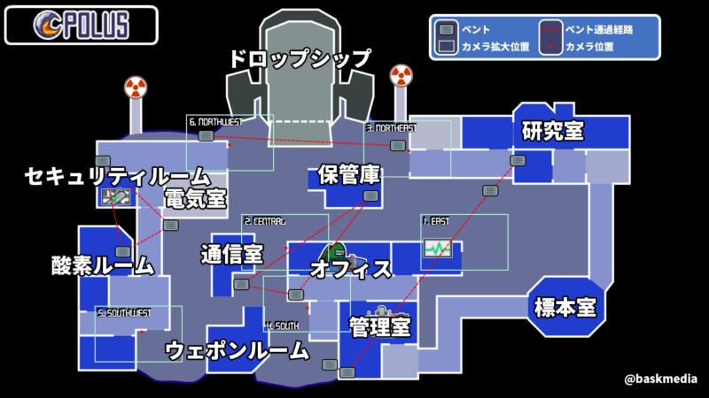 【AmongUs】POLUS(ポーラス)日本語訳マップ【日本語】文字サイズ大