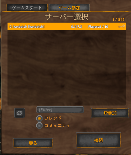 【Valheim】ゲーム内のサーバーリスト