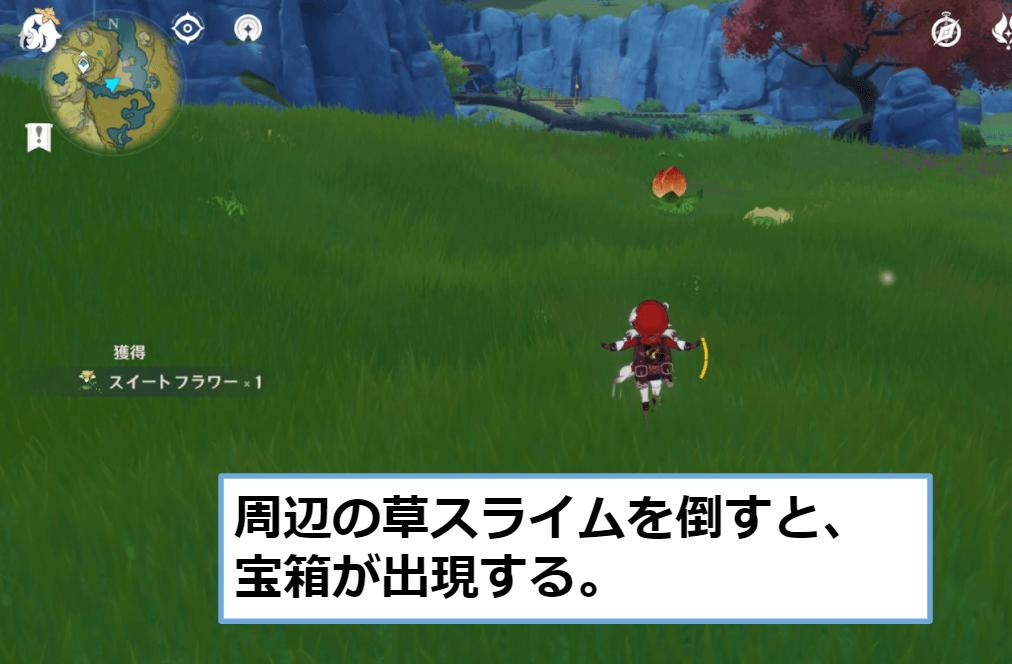 【原神】草スライム殲滅で出現する宝箱