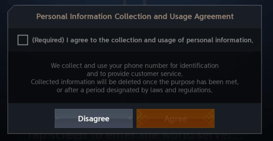 「リネージュ2M」個人情報に関する使用契約