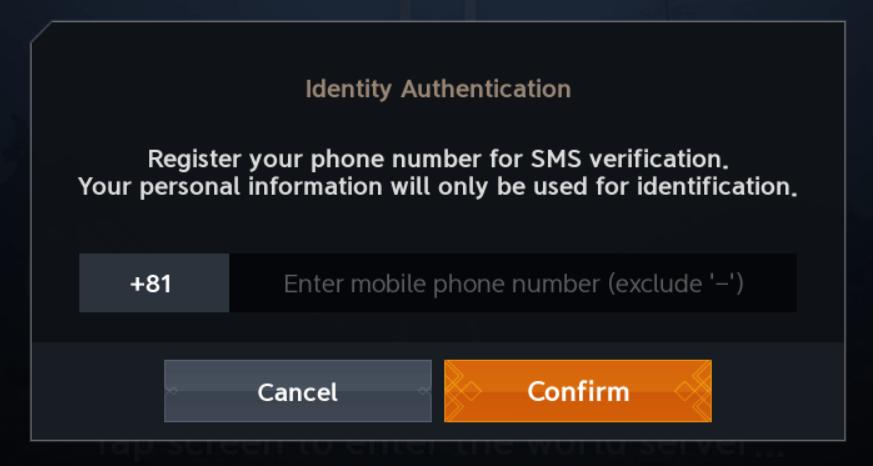「リネージュ2M」ID認証