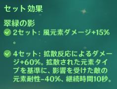 翠緑の影 セット効果