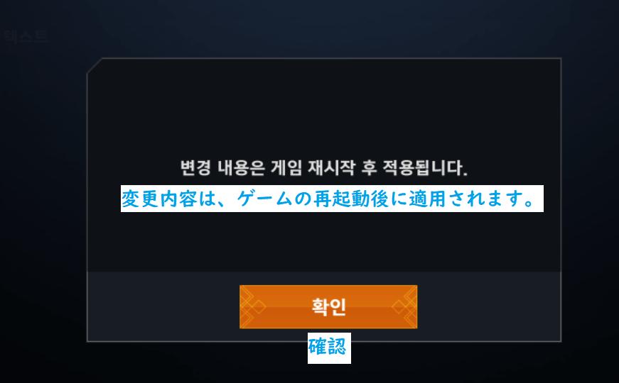 韓国版「リネージュ2M」言語変更確認ポップアップ