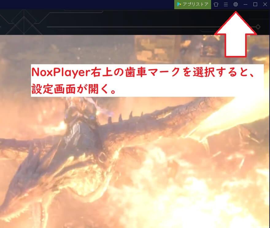NoxPlayer設定開き方