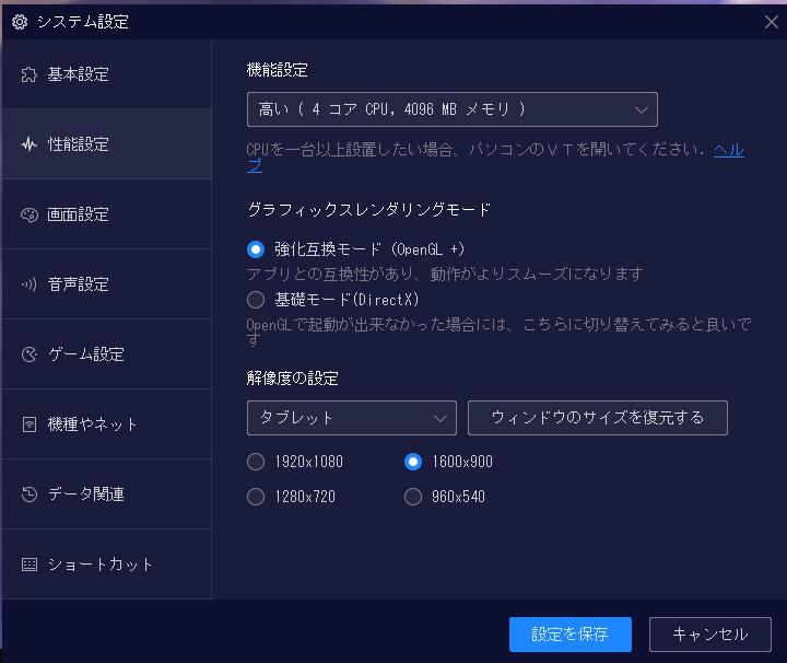 NoxPlayerおすすめ設定