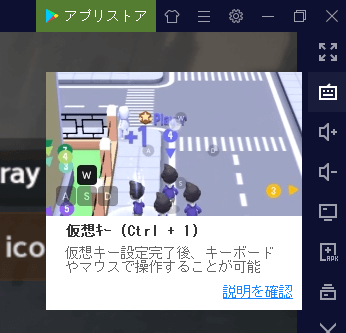 NoxPlayer 仮想キー設定