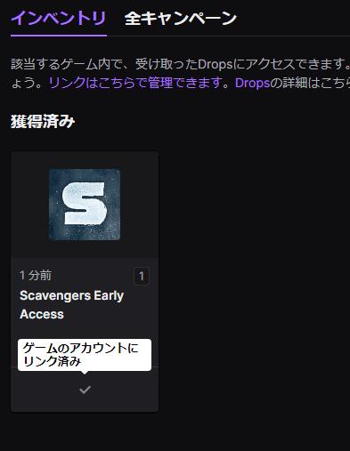scavengers drop獲得 ゲームのアカウントにリンク済み