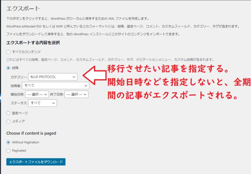 【DeMomentSomTres Export】移行させたい記事の条件を指定