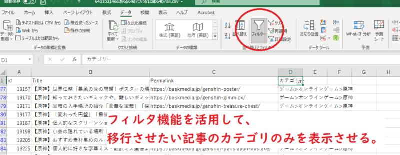 【Excel】フィルタ機能で移行させる記事を指定する