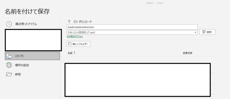 【Excel】CSV(コンマ区切り)で保存