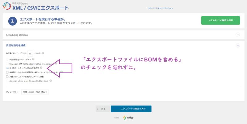 【WP All Export】「エクスポートファイルにBOMを含める」へチェック