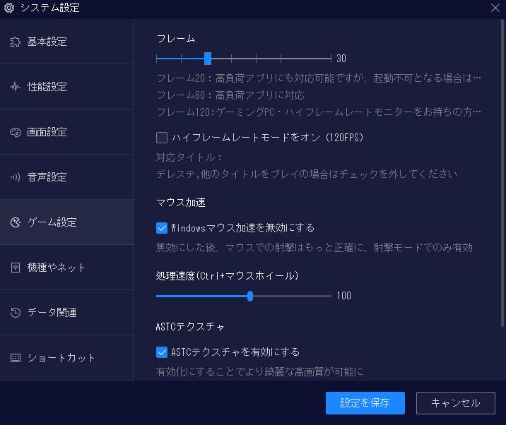 NoxPlayerゲーム設定例
