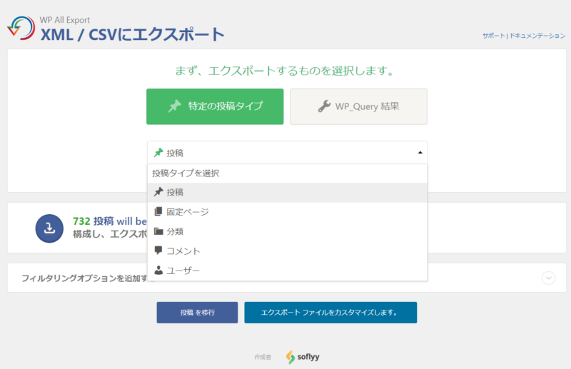 【WP All Export】「投稿」を選択