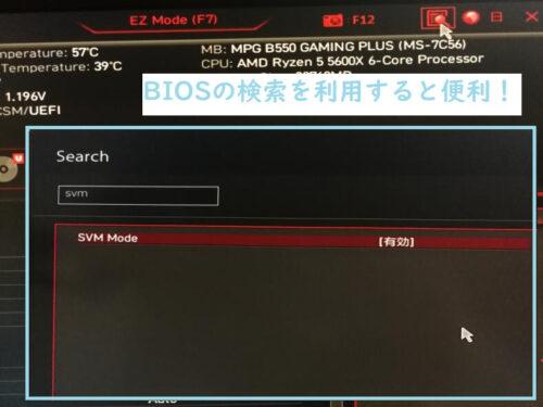 【BIOS】検索機能を利用すると便利
