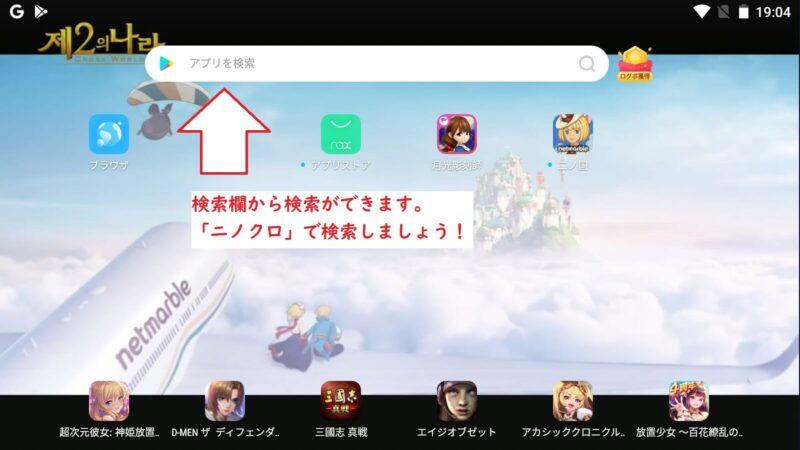 【NoxPlayer】ニノクロ検索