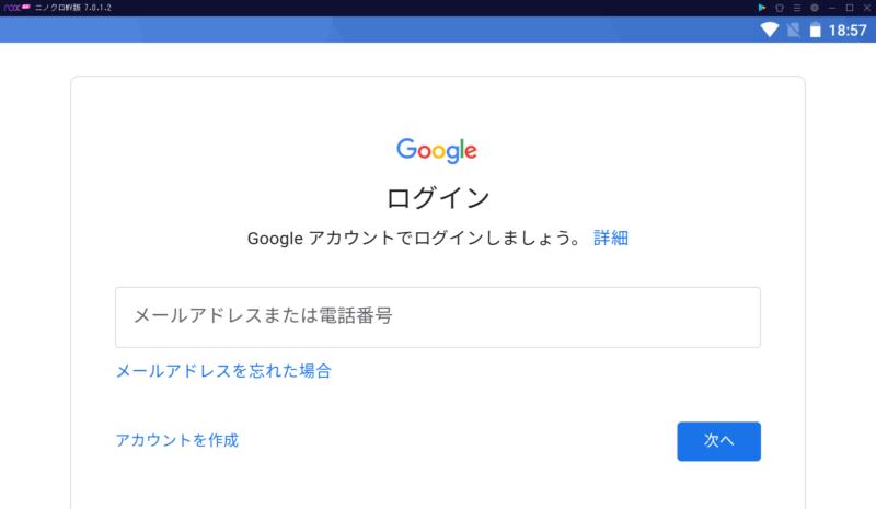 【NoxPlayer】Googleログイン