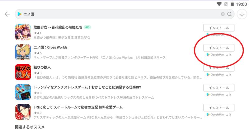 【NoxPlayer】ニノクロインストール