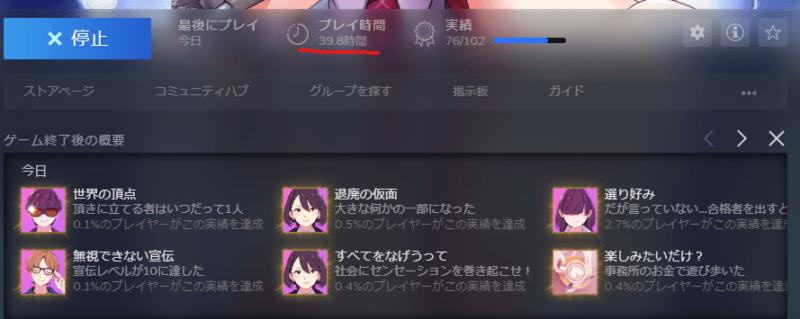 Idol Manager レビュー 攻略