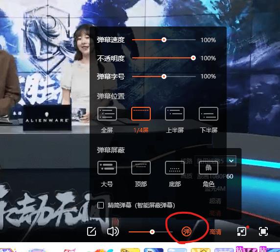 DouYuTV コメントの消し方 弾幕