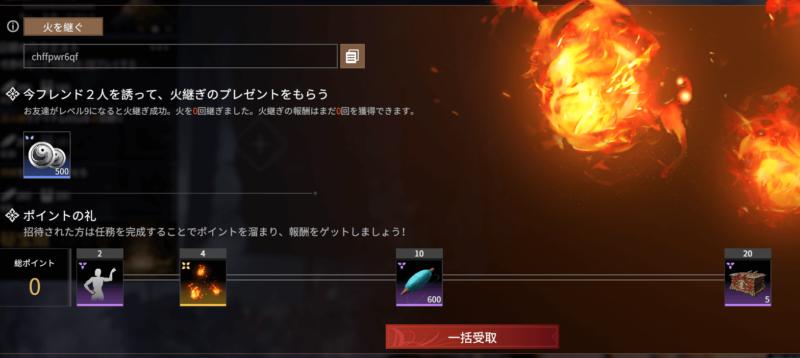 【NARAKA:BLADEPOINT】招待コード 発行 やり方
