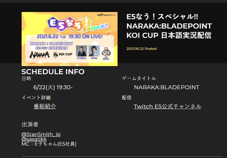 【NARAKA:BLADEPOINT】KOICUP E5なう NARAKA 競技シーン 大会